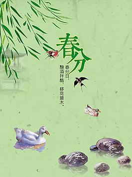 2018二十四節氣春分海報背景設計