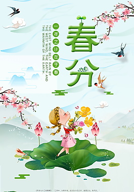 創意二十四節氣春分海報背景設計