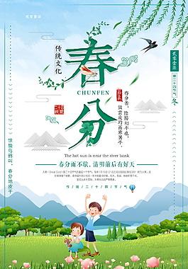清新簡約春分海報背景設計