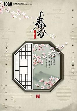 中式二十四節氣春分海報背景設計