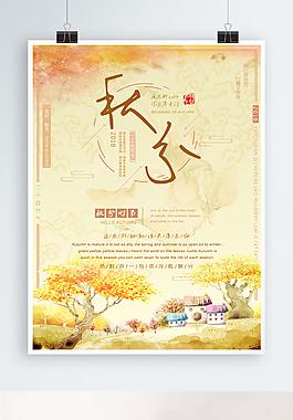 黃色小清新二十四節氣秋分海報設計