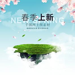 春季新品上市海報背景設計