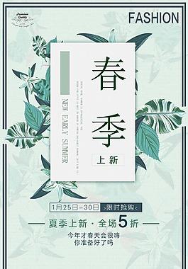 清新春季上新促销海报
