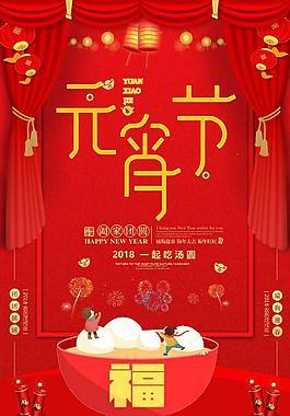 紅色喜慶元宵節海報