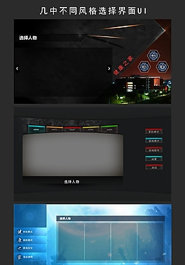 跑步机系统UI界面