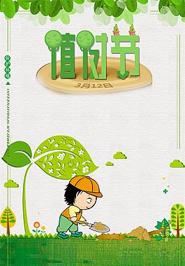 卡通兒童植樹節海報背景設計