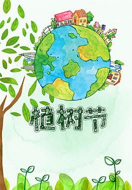卡通綠色家園植樹節海報背景設計
