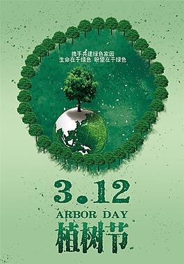 312植樹節活動海報背景設計