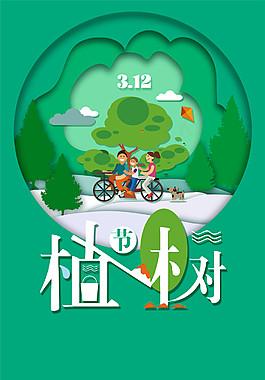 精美綠色植樹節海報背景設計