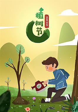 創意卡通312植樹節背景設計