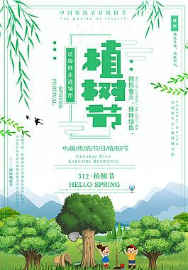 簡約植樹節海報背景設計