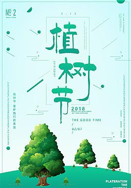 清新312植樹節海報背景設計