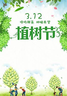 環保綠色植樹節海報背景設計