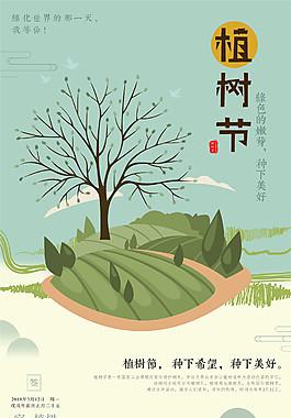 卡通植樹節背景設計