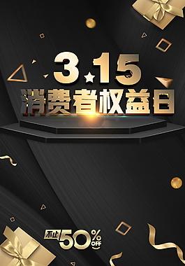 315消費者權益日海報背景設計