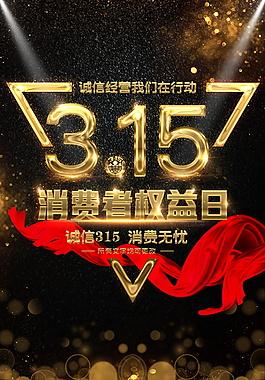 黑金炫酷315消費者權益日海報背景設計