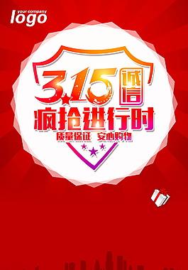 誠信315瘋搶進行時海報背景設計