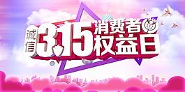 3.15消費者權益日海報背景設計