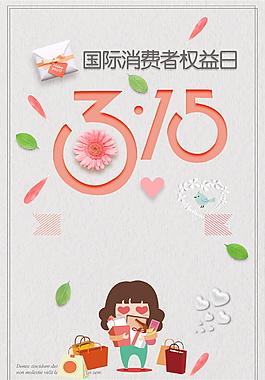 315消费者日海报背景设计