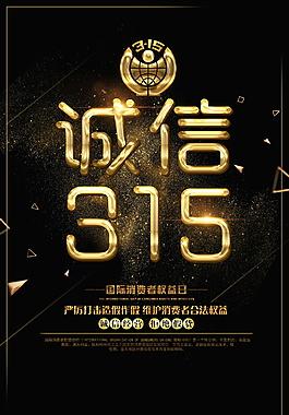 黑金誠信315海報背景設計