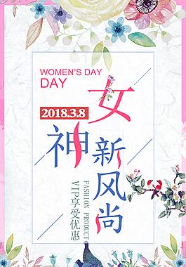婦女節女神節時尚海報