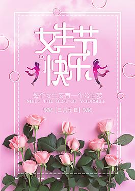 三八女生節粉色玫瑰浪漫活潑海報
