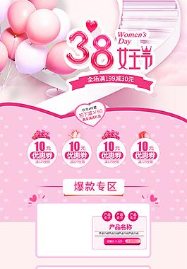 粉色美白護膚婦女節簡約首頁模板