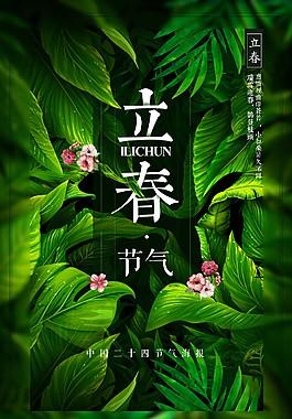 時尚綠色節氣立春海報