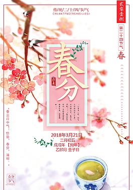 精美粉色花朵春分節日背景設計