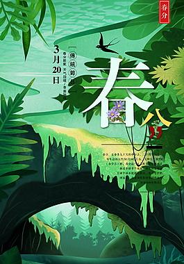 綠色清新春分海報背景設計