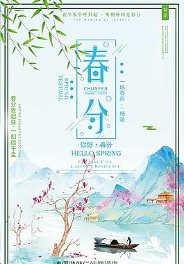 唯美清新春分海報背景設計