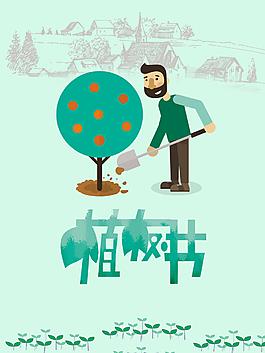 小清新植樹節海報背景