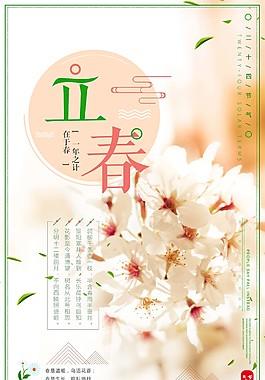 傳統二十四節氣立春海報