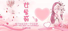 女生節節日海報