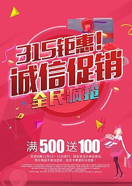 315钜惠诚信促销海报