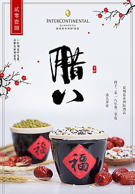 腊八节米节日海报