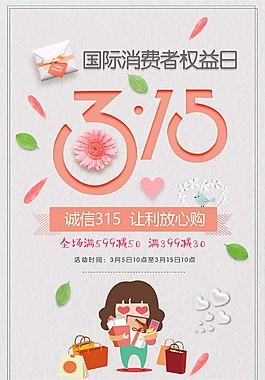 诚信315让利放心购海报