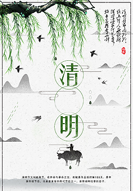 清明节中国风海报