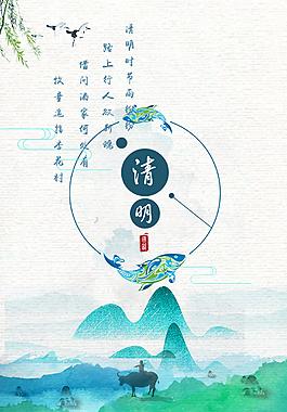 清明节简约清新海报