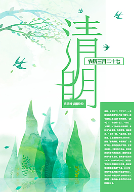 清明节山水风绿色写意海报