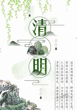 清明节田园风海报