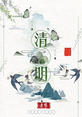 简约踏青清明节海报