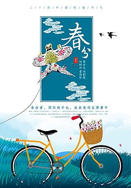 清新二十四節氣春分背景設計