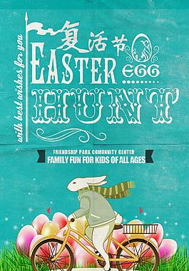 復活節海報設計