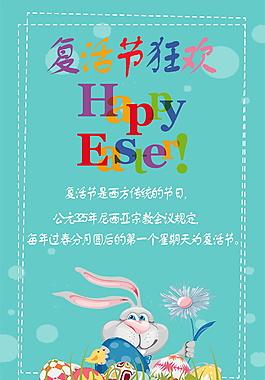 創意卡通復活節快樂設計