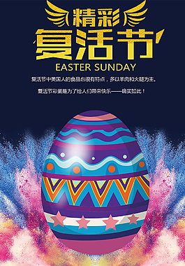 精彩復活節海報設計