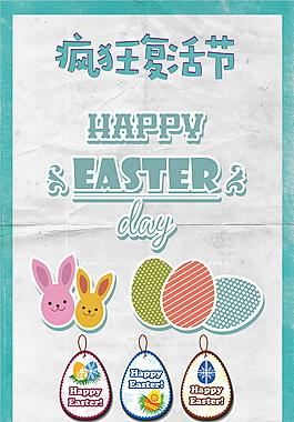 瘋狂復活節快樂海報設計