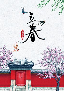 中國風簡約立春二十四節氣海報