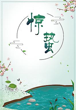 傳統節氣藍色中國風驚蟄春天花卉背景