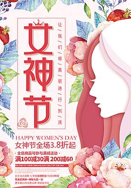 浪漫清新三八婦女節活動海報